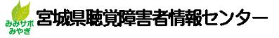 宮城県聴覚障害者情報センター